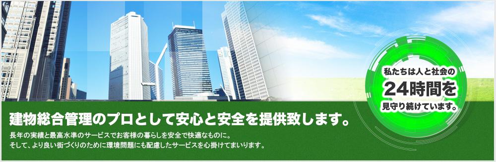 建物総合管理のプロとして安心と安全を提供致します。